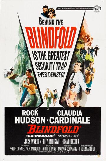 С завязанными глазами (1966)