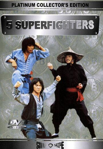 Скачать дораму 5 супербойцов Tong San ng foo