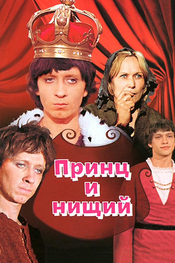 Фильмы Принц и нищий смотреть онлайн