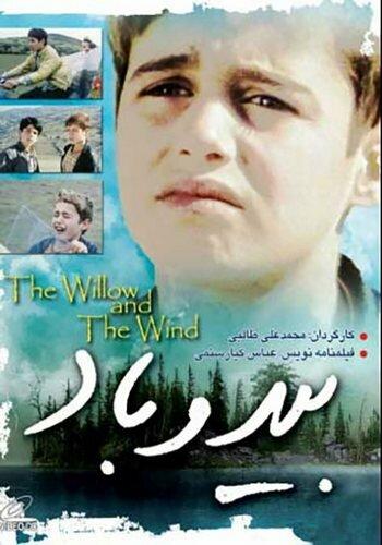 Воля и ветер (2000)