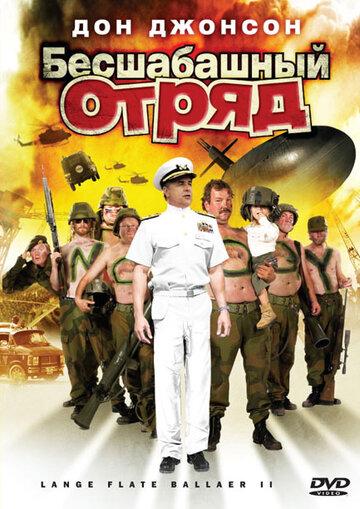 Постер к фильму Бесшабашный отряд 2 (2008)
