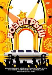 Розыгрыш (2003)