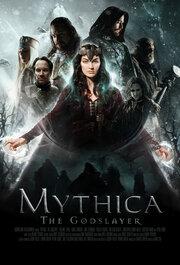 Смотреть онлайн Мифика. Богоубийца