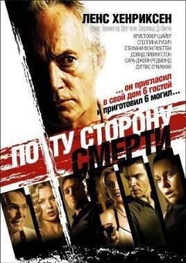 По ту сторону смерти (2003)