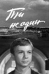 Ты не один (1963) полный фильм