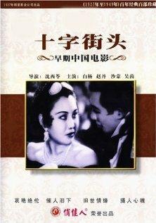 Перекрестки (1937)