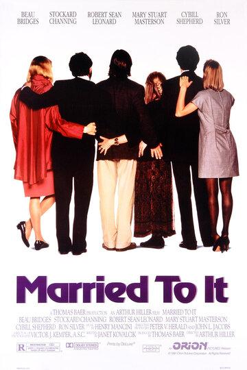 Постер к фильму И в горе, и в радости (1991)