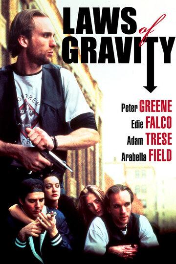 Закон неизбежности (Laws of Gravity)