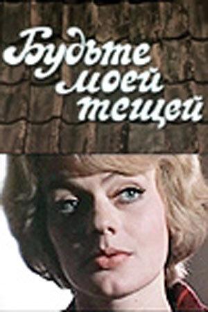 Будьте моей тещей (1977) полный фильм