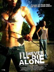 Ни за что не умру в одиночку (2008) смотреть онлайн в хорошем качестве
