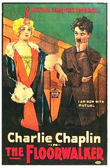 Постер к фильму Контролер универмага (1916)