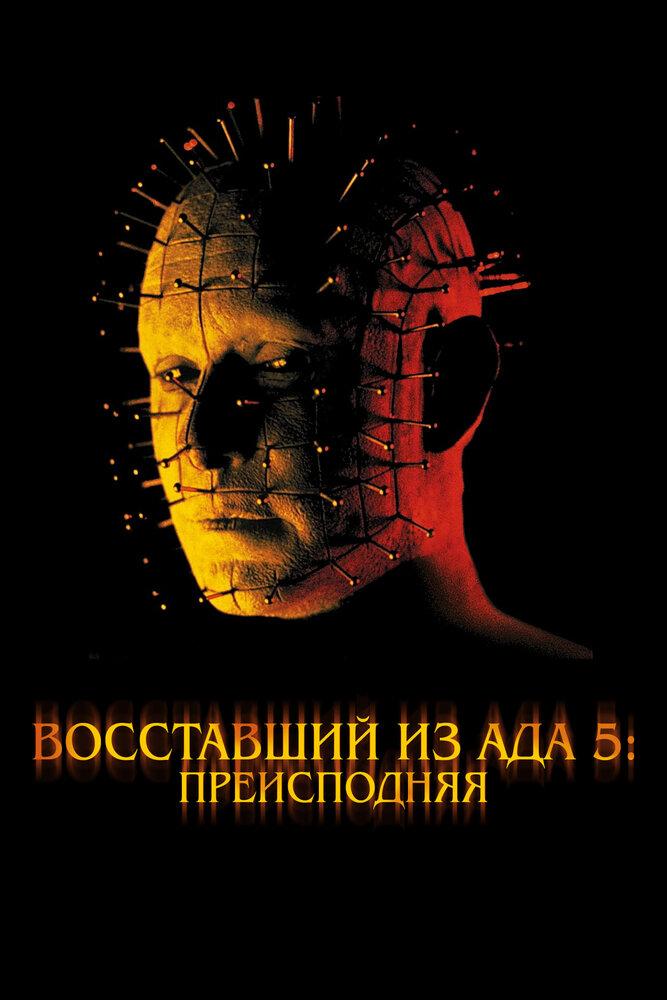 Восставший из ада: приговор (2018) — кинопоиск.