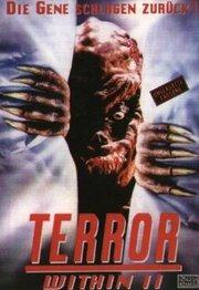 Внутренний страх 2 (1991)