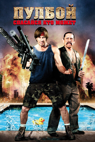 Пулбой: Спасайся кто может / Poolboy: Drowning Out the Fury (2011)