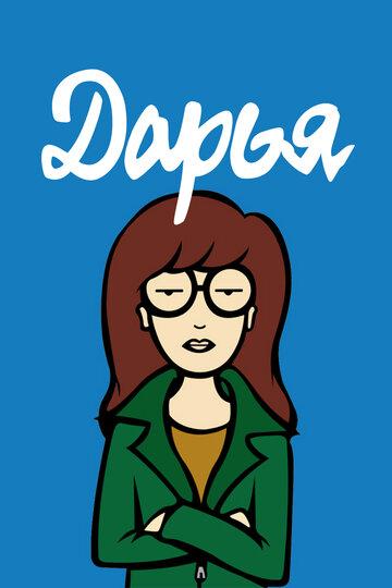 Дарья (1997)