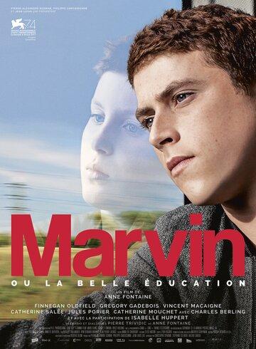 Марвин или прекрасное воспитание (2017)