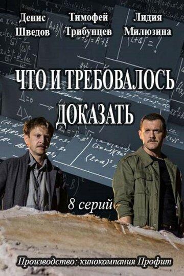 Что и требовалось доказать   (сериал)  2016