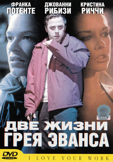 Фильм Две жизни Грея Эванса