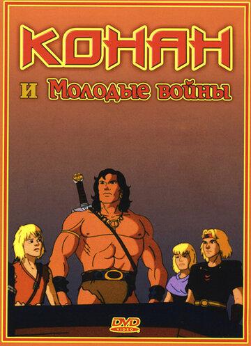 Конан и молодые воины (1994) полный фильм онлайн