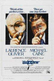 Игра навылет (1972)
