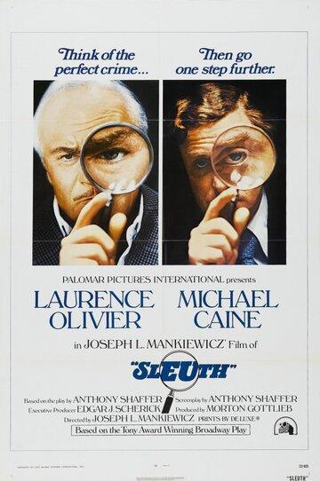 Постер к фильму Игра навылет (1972)