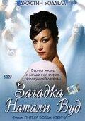 Загадка Натали Вуд (2004)