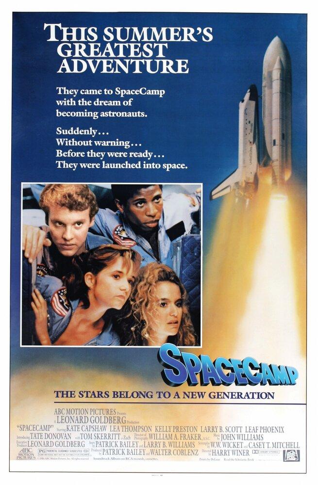 Пикник в космосе / SpaceCamp (1986)