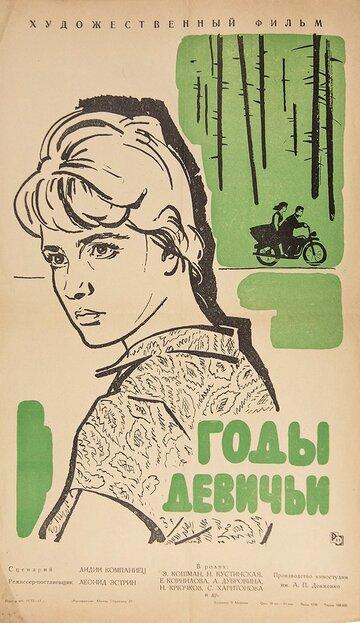 Годы девичьи (1961)