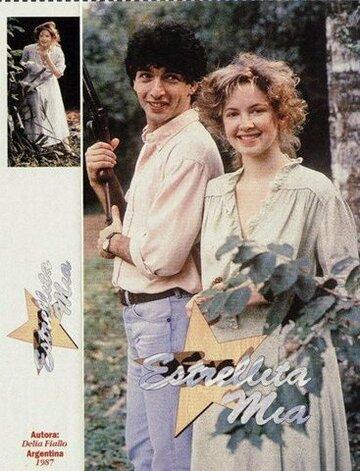 Звездочка моя (1987) полный фильм онлайн