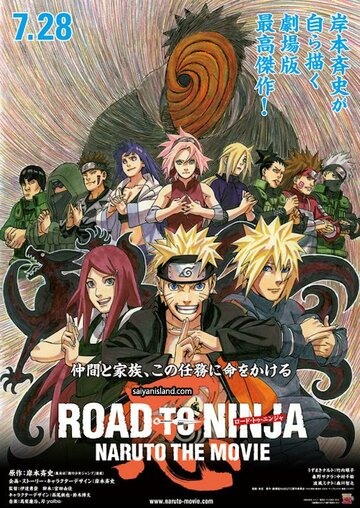 ������ 9: ���� ������ (Road to Ninja: Naruto the Movie)