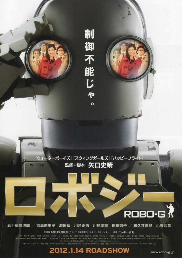 Фильмы Робот Джи смотреть онлайн