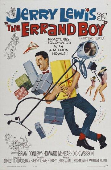 Посыльный (1961)