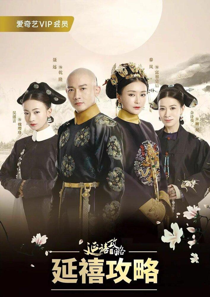 1181230 - Покорение дворца Яньси ✦ 2018 ✦ Китай