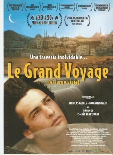 Фильм Большое путешествие