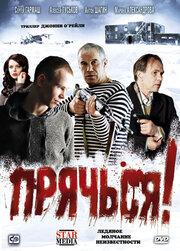 Прячься! (2010)