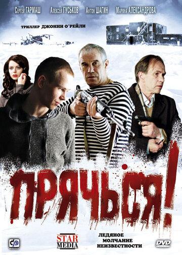 Фильм Прячься!
