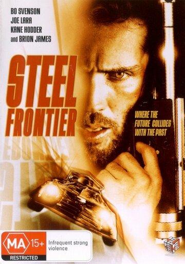 Стальная граница (1995)