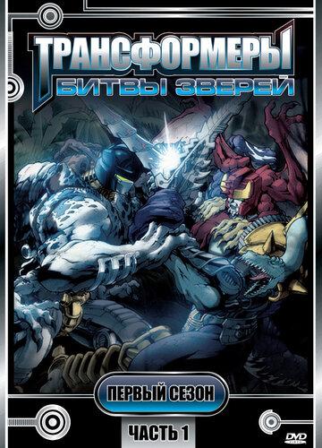 ������������: ����� ������ (Beast Wars: Transformers)