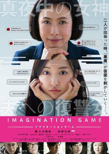 Игра воображения смотреть онлайн, Игра воображения трейлер