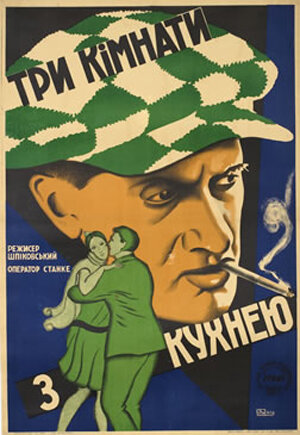 Три комнаты с кухней (1928) полный фильм