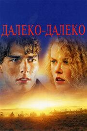 Далеко-далеко (1992)