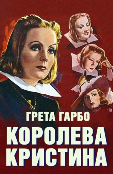 Королева Кристина 1933