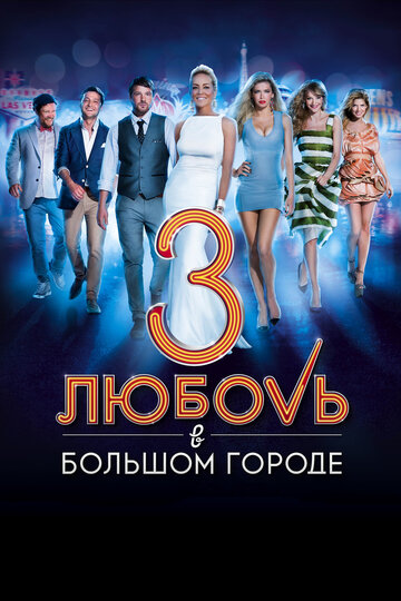 Любовь в большом городе 3 (2013) полный фильм