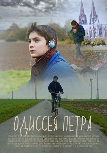 Одиссея Петра (2018)