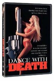 Танец со смертью (1992)
