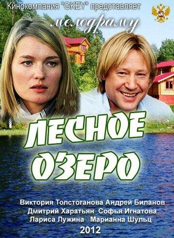 Лесное озеро полный фильм смотреть онлайн