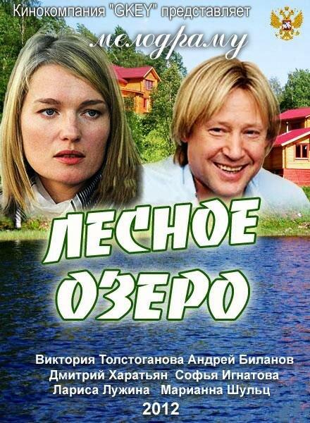 Лесное озеро (ТВ)