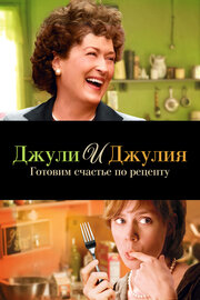 Джули и Джулия: Готовим счастье по рецепту (2009)