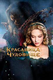 Смотреть Красавица и чудовище (2014) в HD качестве 720p