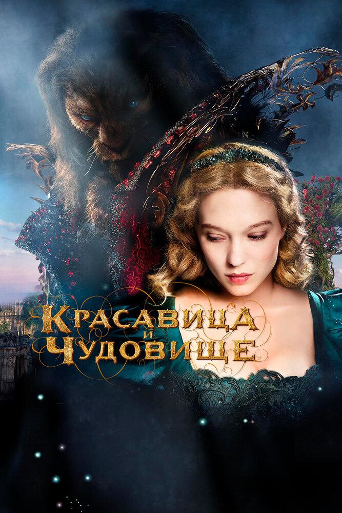 Красавица и чудовище / La belle et la b?te (2014)